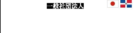 一般社団法人 日本・ドミニカ共和国友好親善協会 Asociación de la Amistad Dominico-Japonesa
