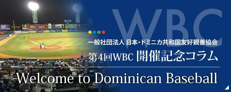 第4回WBC開催記念コラム(第四回分掲載)