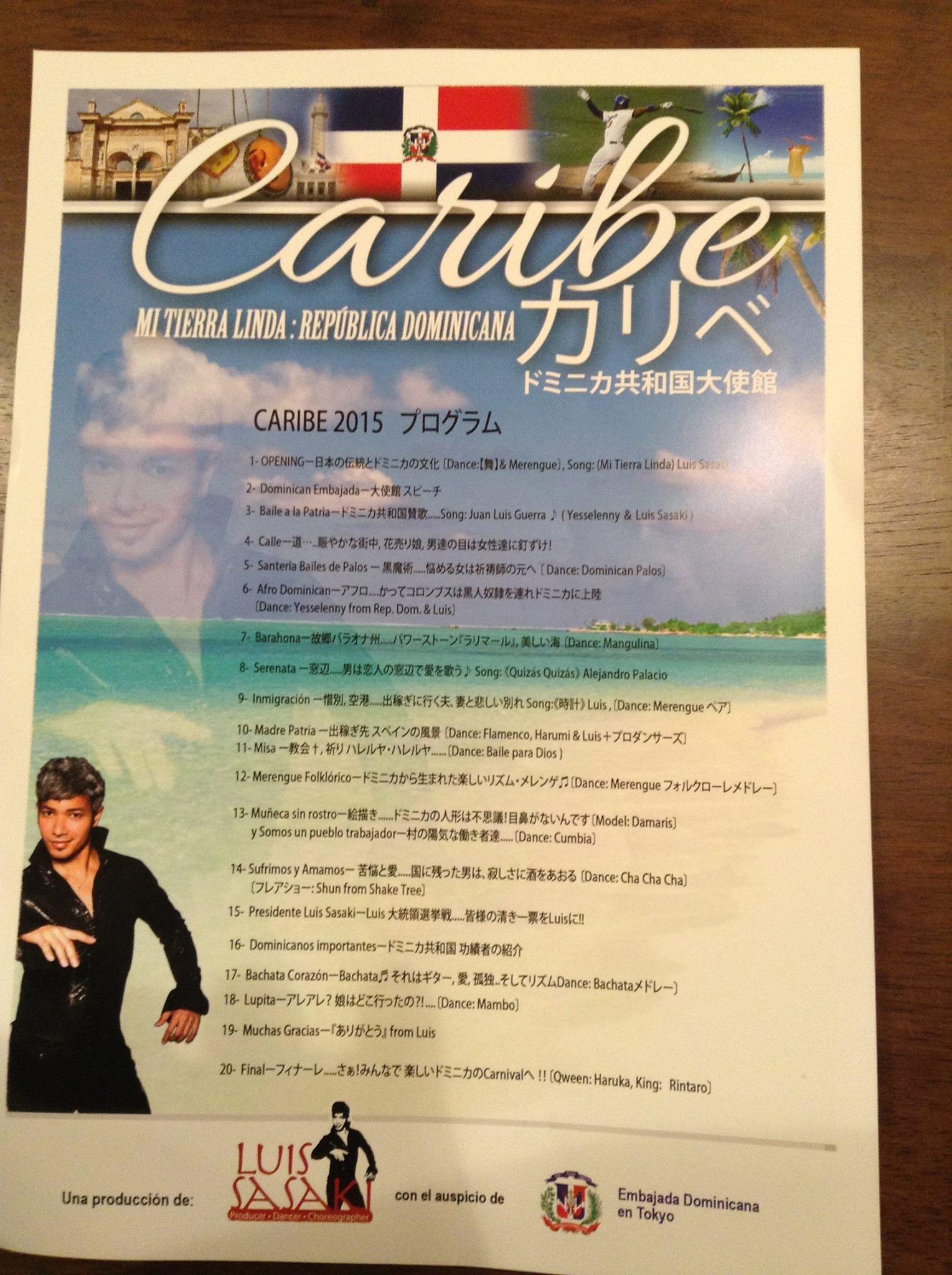"Luis Sasaki氏による""El Caribe""ライブセッション"