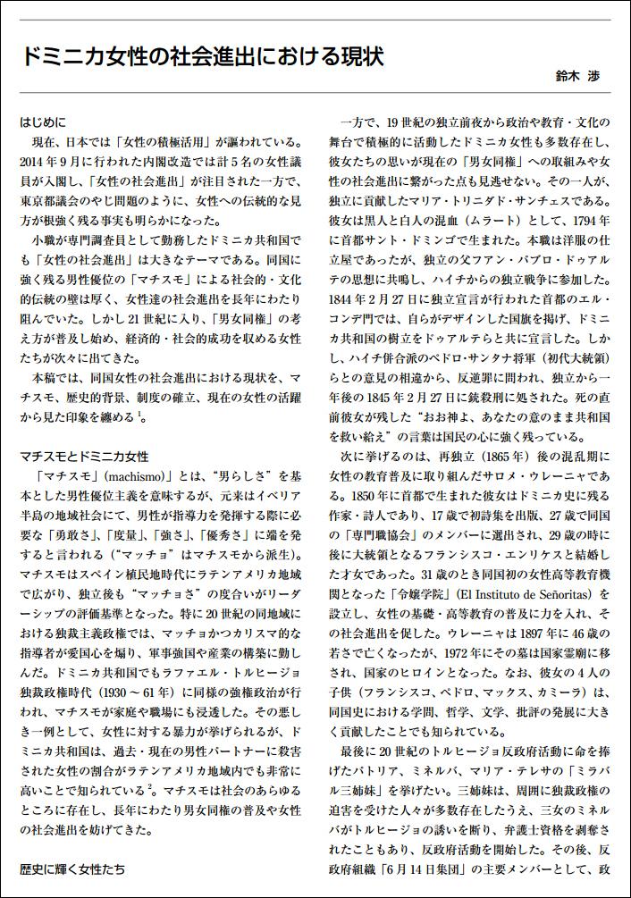 日本語版記事:1ページ