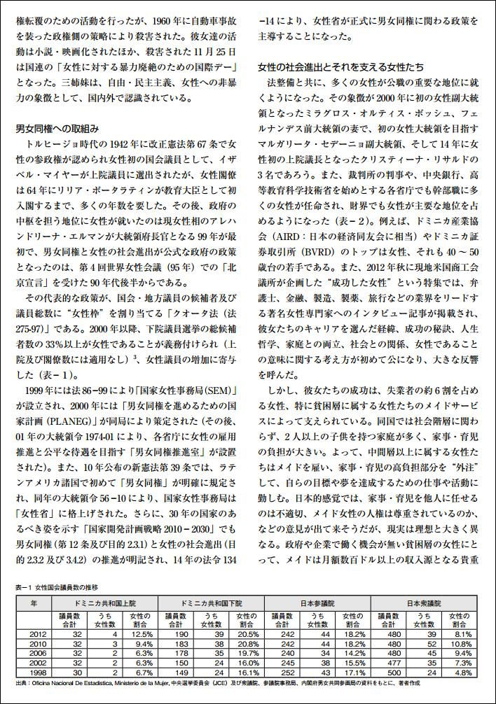日本語版記事:2ページ