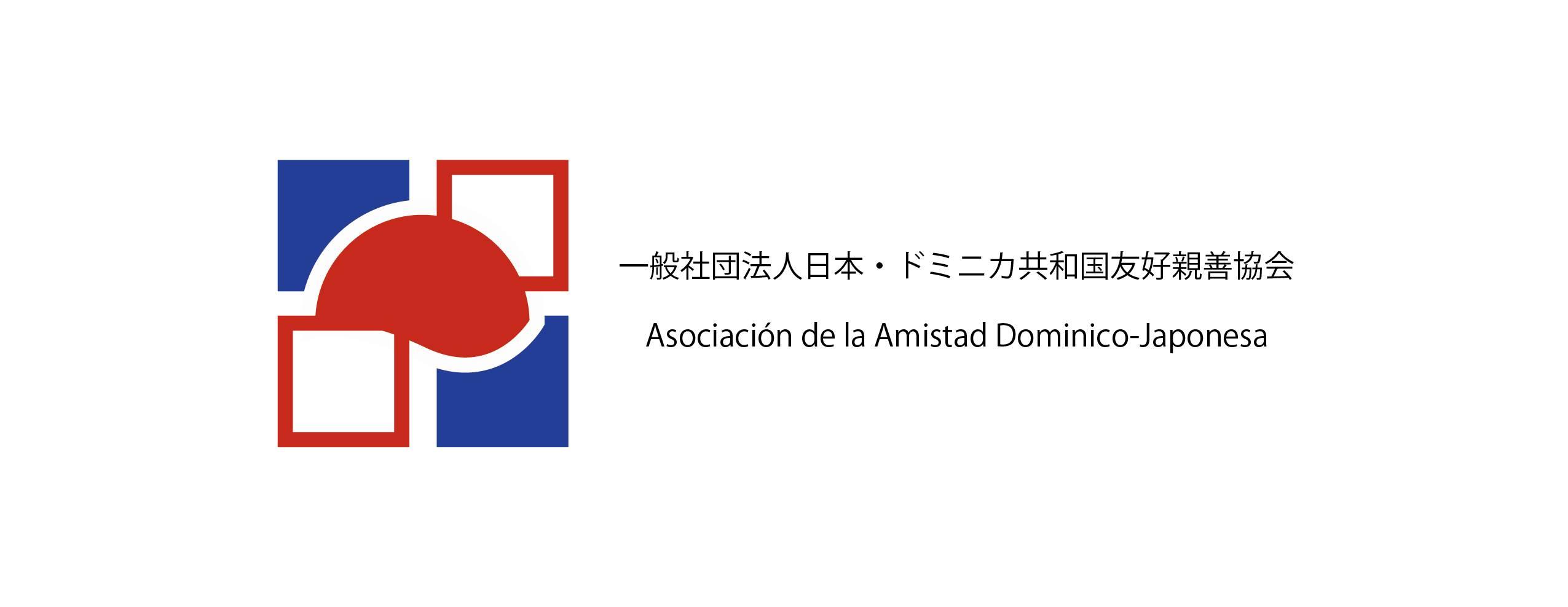 協会のロゴ決定!(Logo de la Asociación)