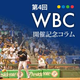 第四回WBC開催記念特別コラム
