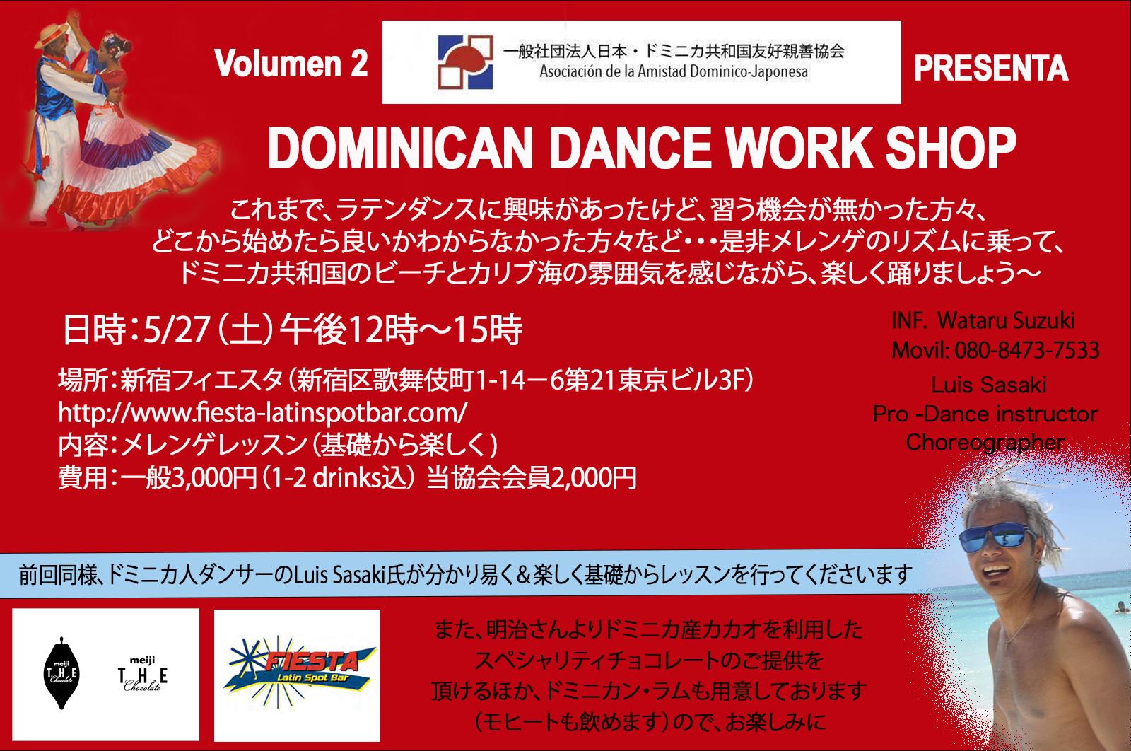 第二回ドミニカンダンス・ワークショップの開催(2do Taller de Baile Dominicano)