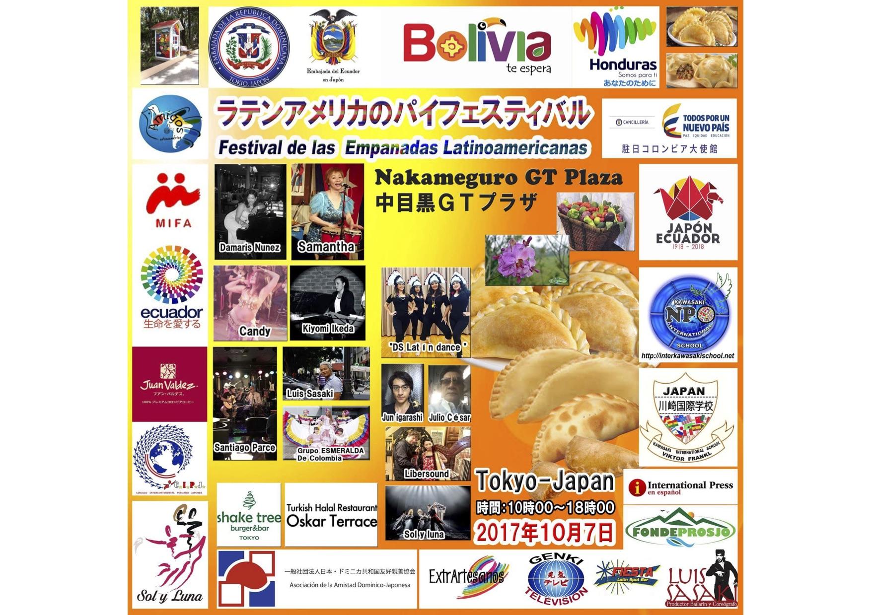 ラテンアメリカのパイフェスティバル開催(Fiesta de las Empanadas Latinoamericanas)