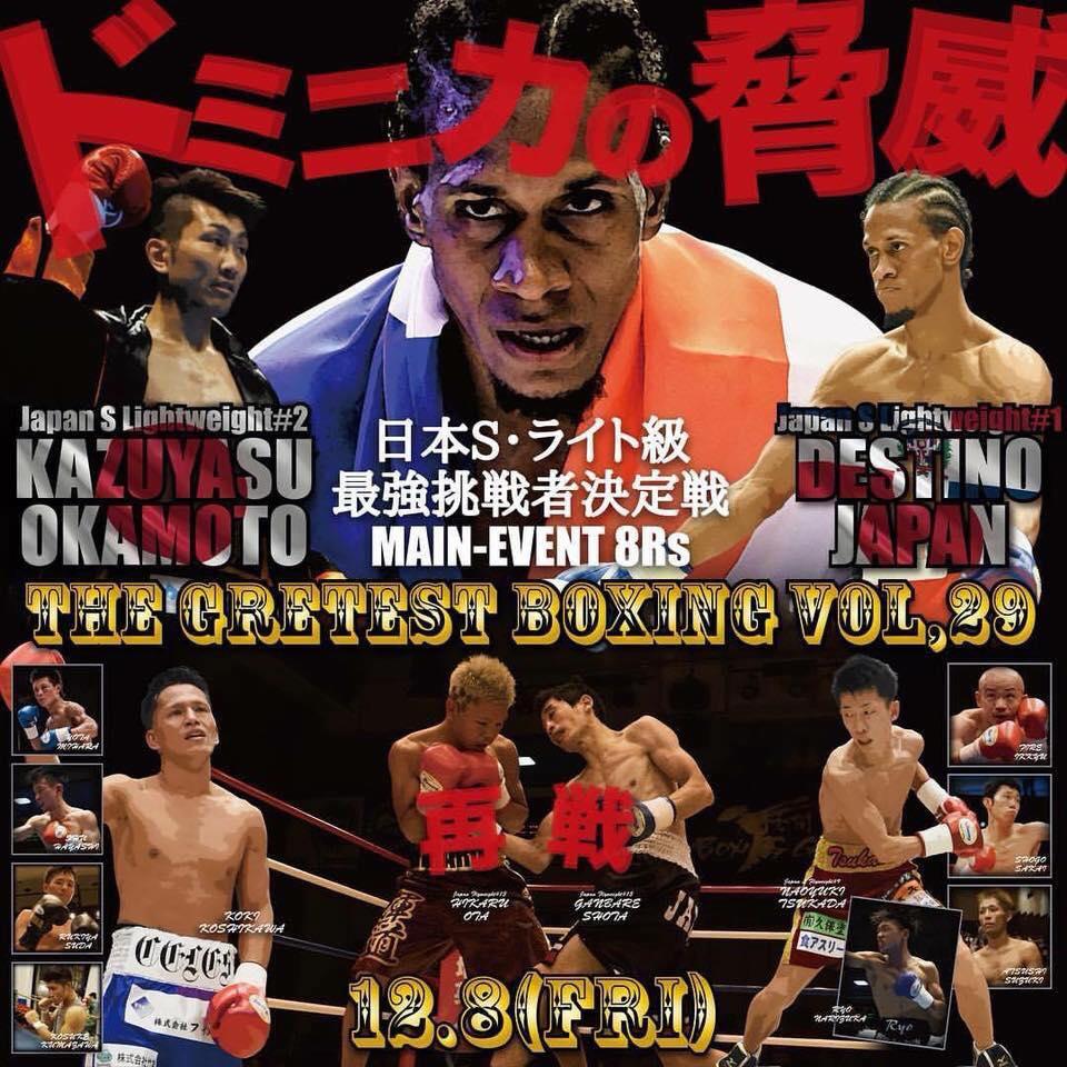 本年最後のデスティノ・ジャパンの試合!(Pelea de boxeo por Destino Japan!)