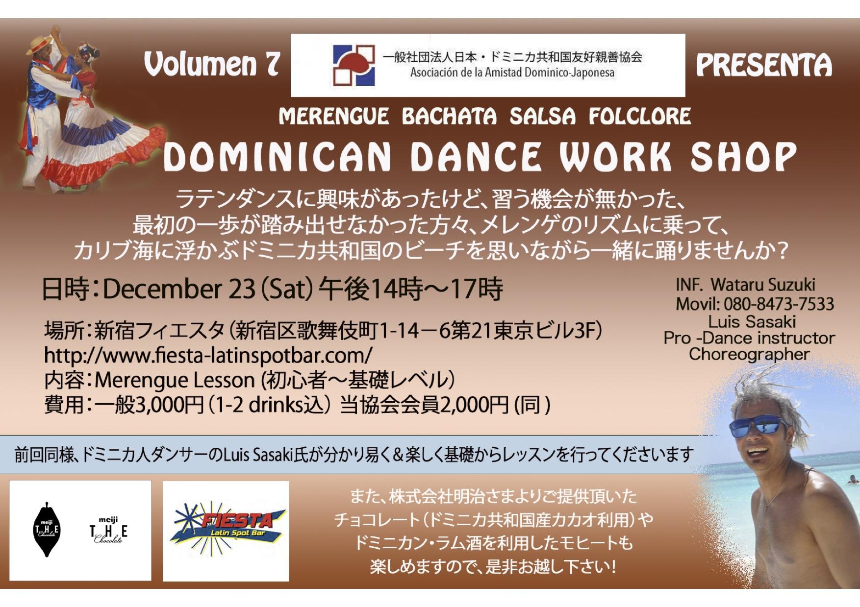 今年最後!のメレンゲワークショップ開催のお知らせ(El séptimo taller de baile dominicano; ¡el último de 2017!)