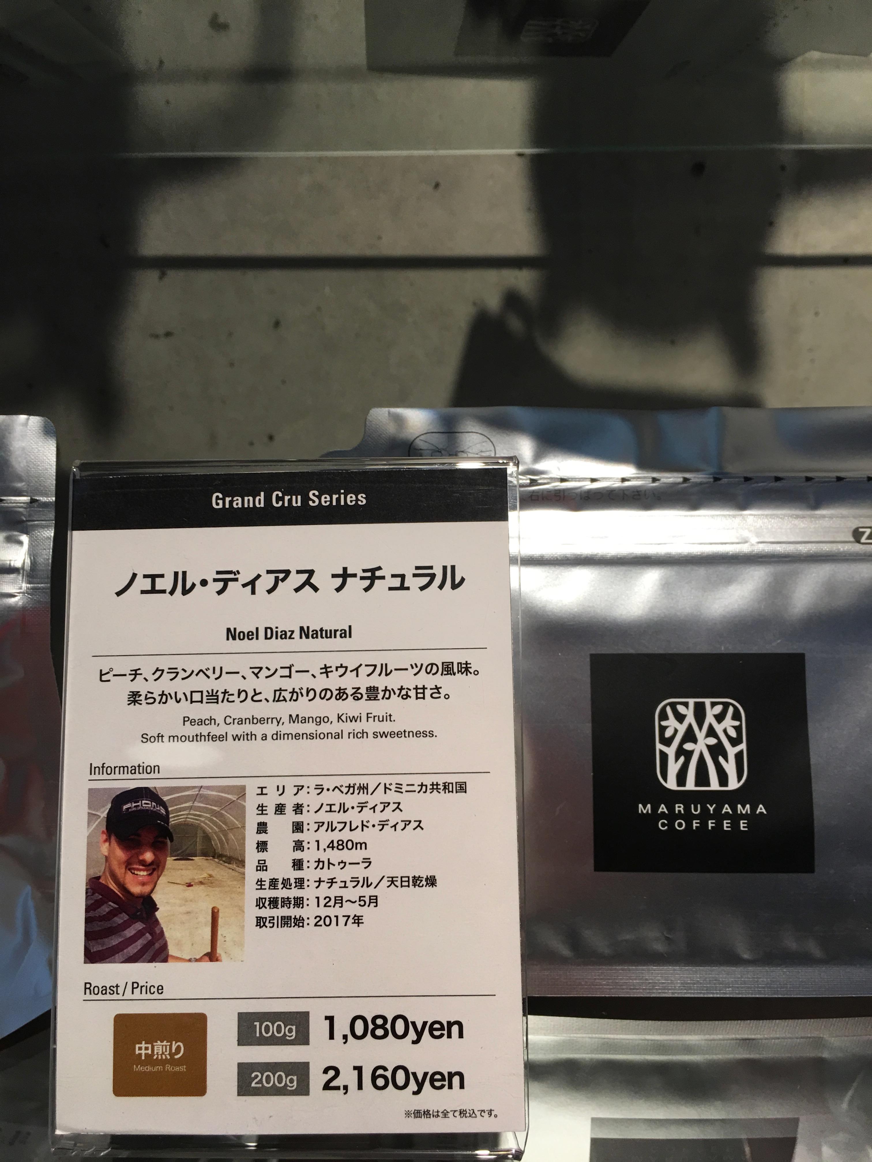 丸山珈琲訪問 (Visita a Café Maruyama)