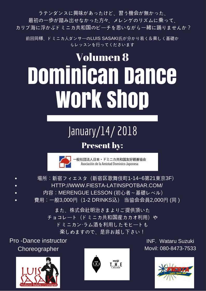 第八回ドミニカンダンス・ワークショップ開催のお知らせ (¡El octavo taller de baile dominicano!)