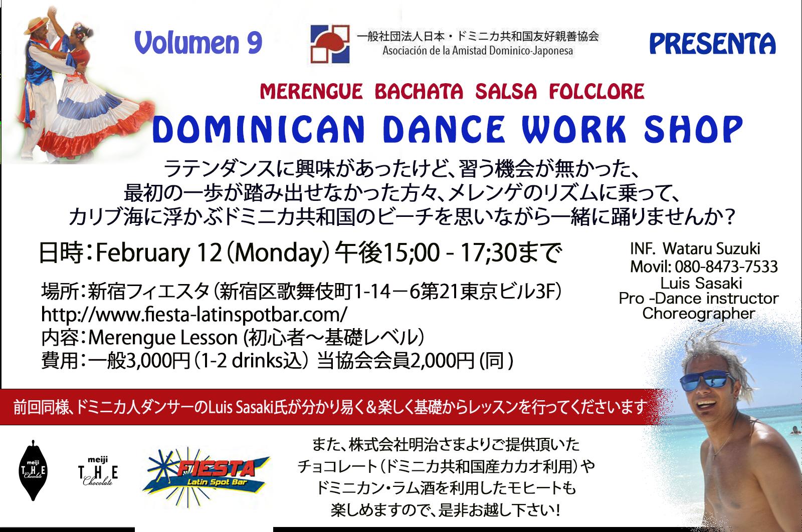 第九回ドミニカンダンス・ワークショップ開催のお知らせ (¡El noveno taller de baile dominicano!)