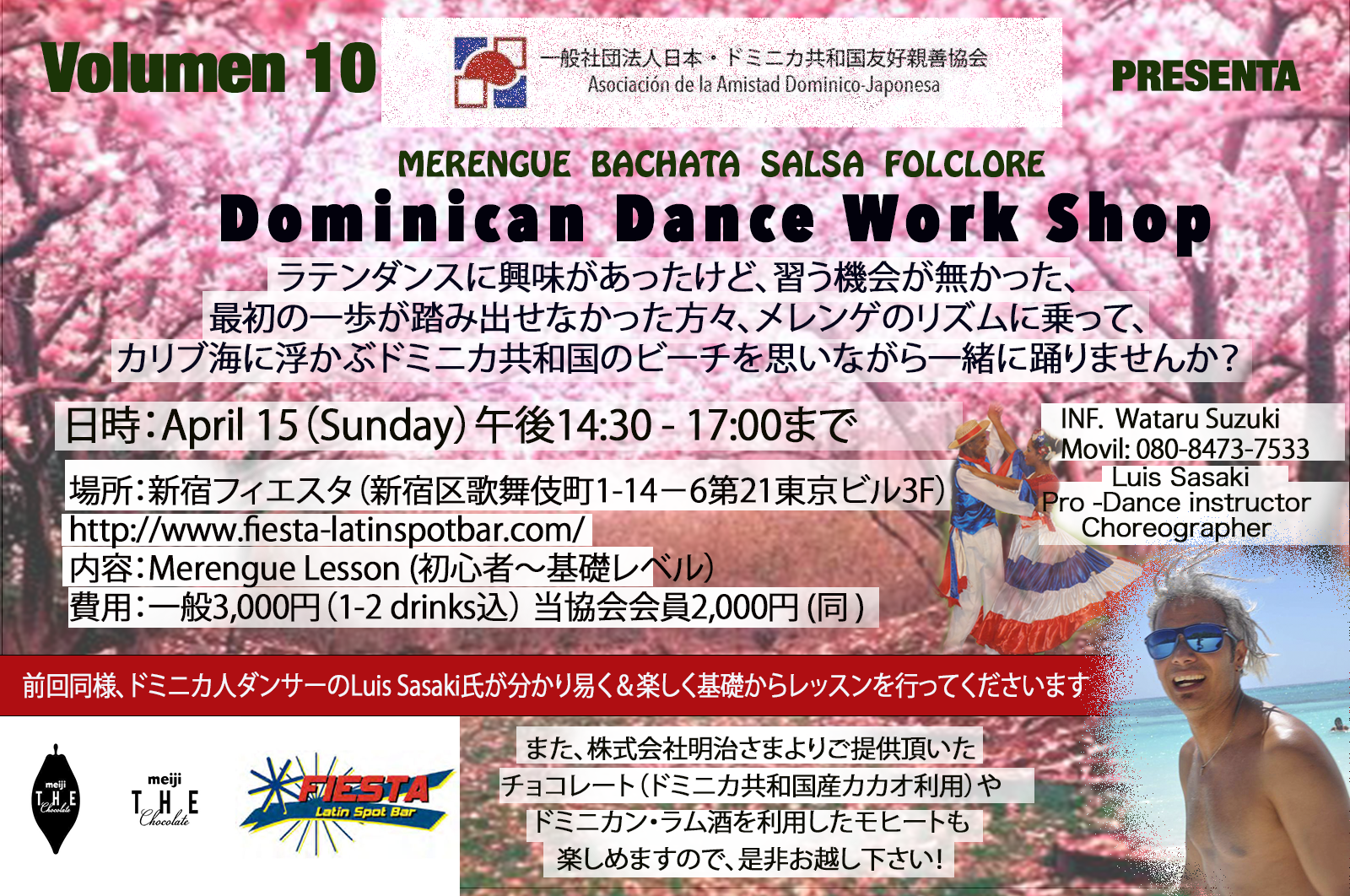 第十回ドミニカンダンス・ワークショップ開催のお知らせ! (¡El décimo taller de baile dominicano!)