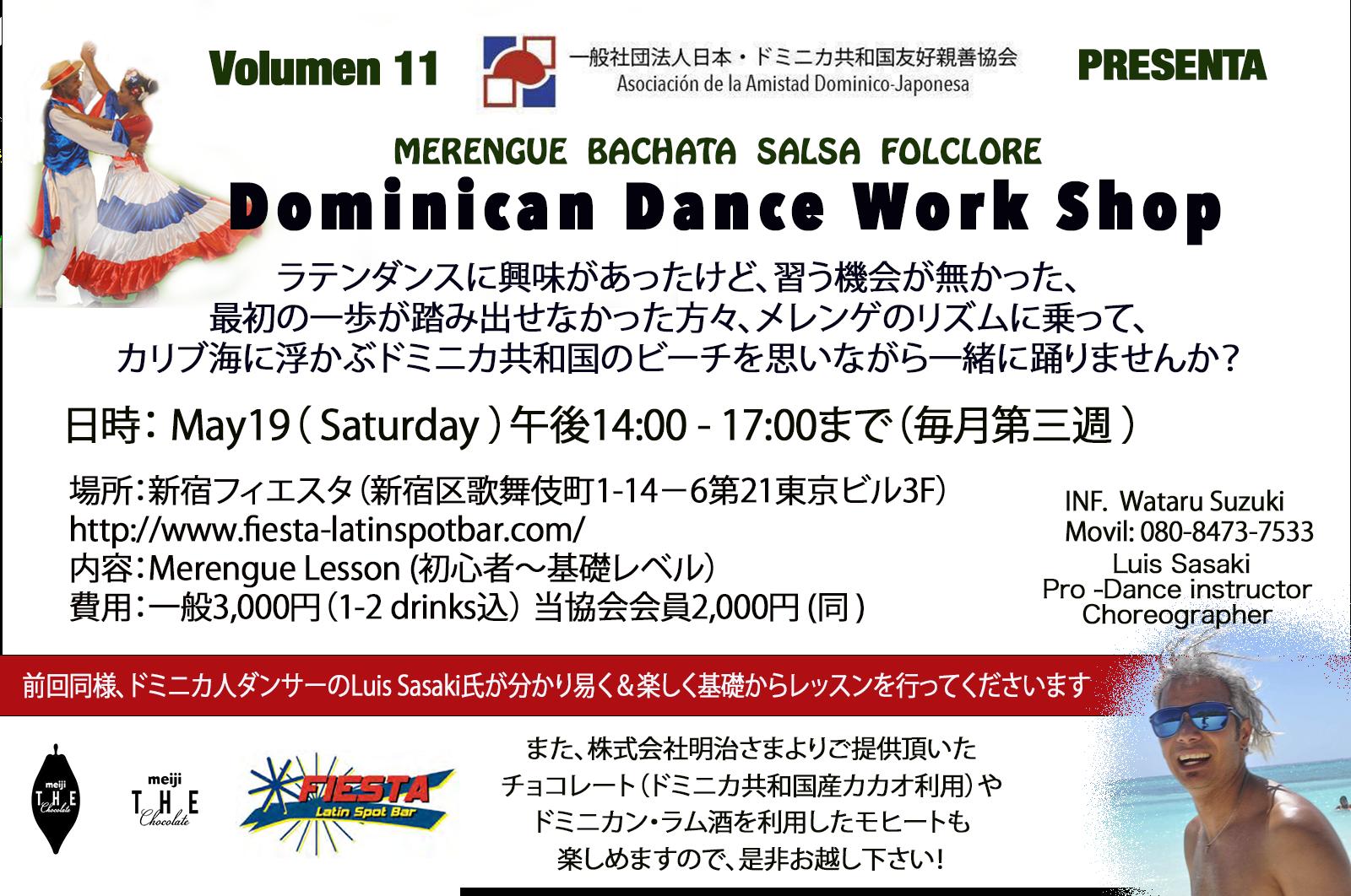 第11回ドミニカンダンス・ワークショップ開催のお知らせ! (¡El undécimo taller de baile dominicano!)