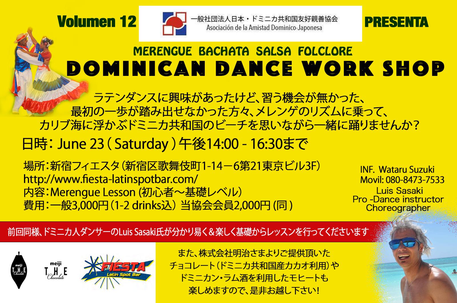 第12回ドミニカンダンス・ワークショップ開催のお知らせ! (¡El doceavo taller de baile dominicano!)