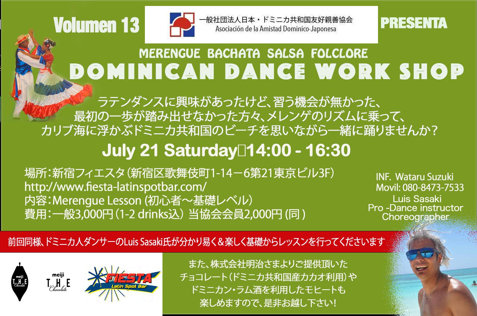 第13回ドミニカンダンス・ワークショップ開催のお知らせ! (¡El decimotercero taller de baile dominicano!)