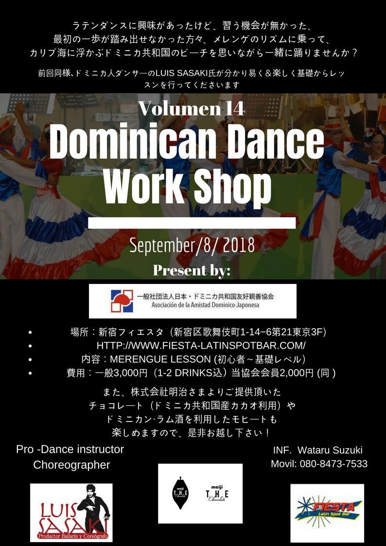 第14回ドミニカンダンス・ワークショップ開催のお知らせ! (¡El decimocuatro taller de baile dominicano!)