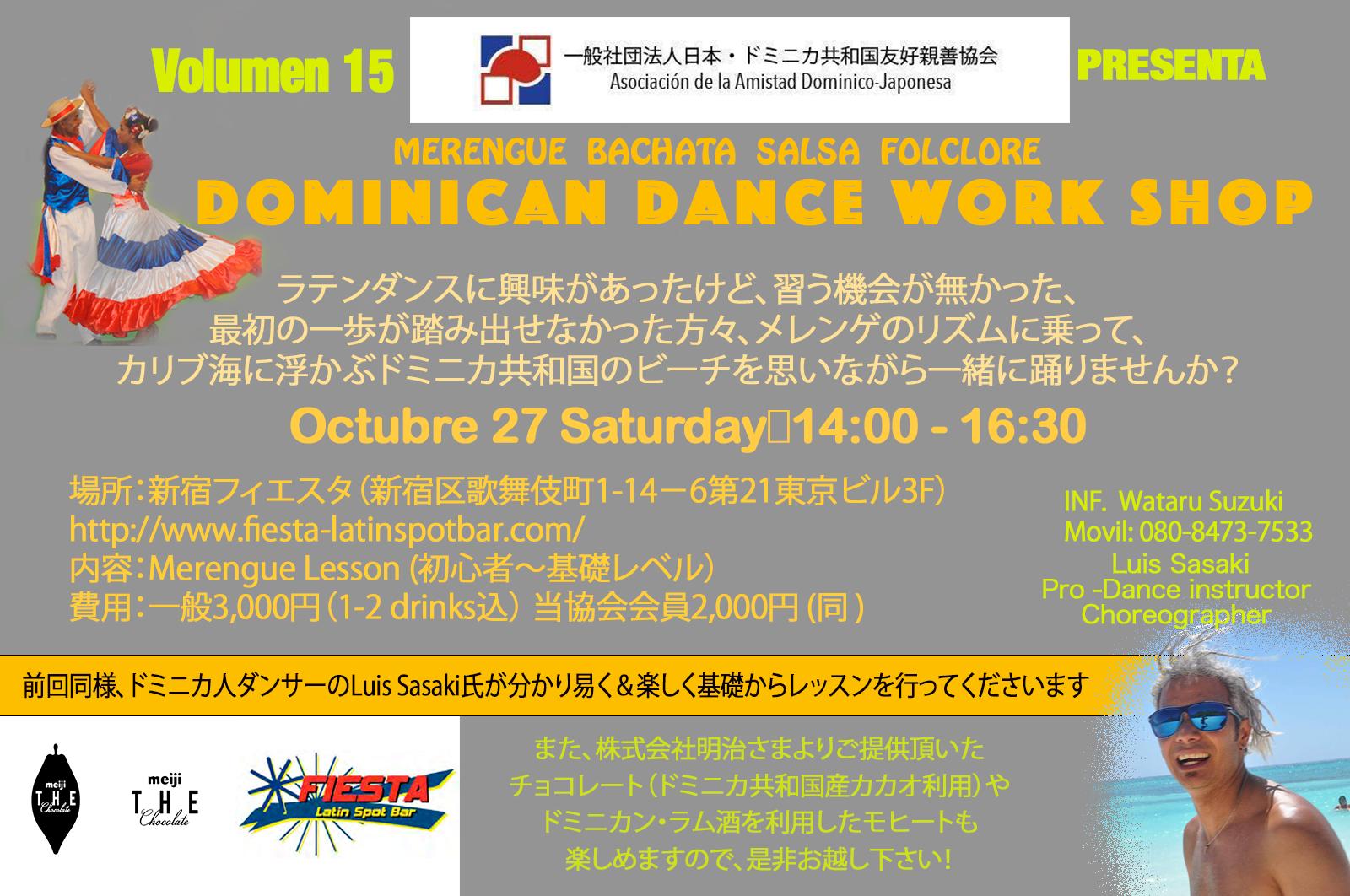 第15回ドミニカンダンス・ワークショップ開催のお知らせ! (¡El decimoquinto taller de baile dominicano!)