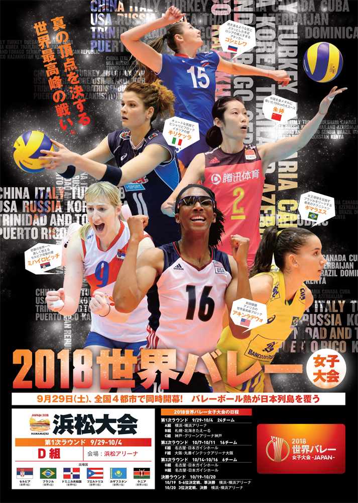 世界バレー2018女子大会!(FIVB Women's World Championship Japan 2018!)