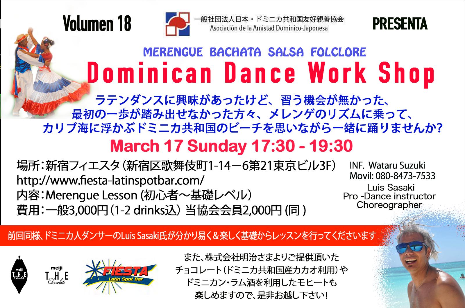 第18回ドミニカンダンス・ワークショップ開催のお知らせ! (¡El decimoctavo taller de baile dominicano!)