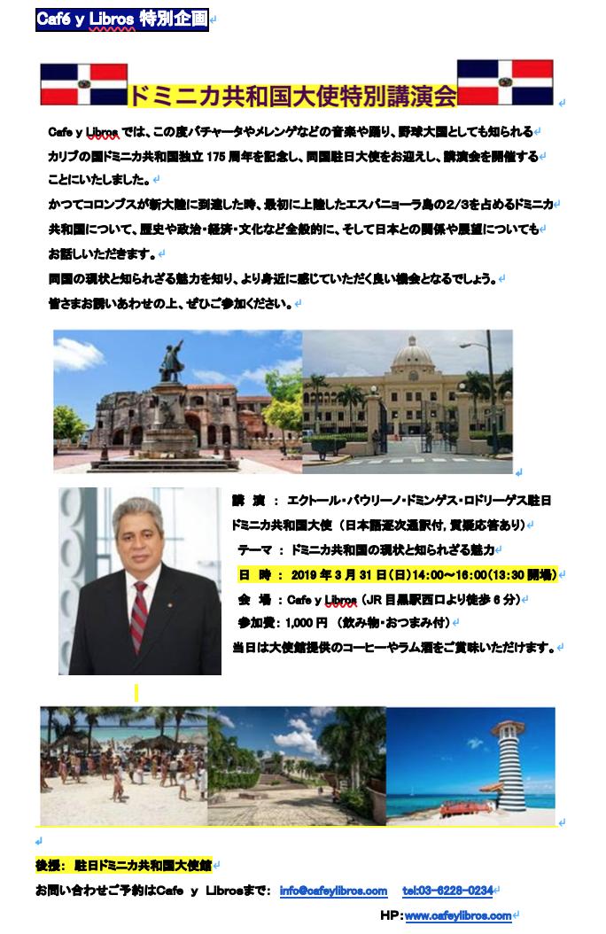 ドミンゲス駐日大使講演会(Lectura por el Sr. Embajador Domínguez)