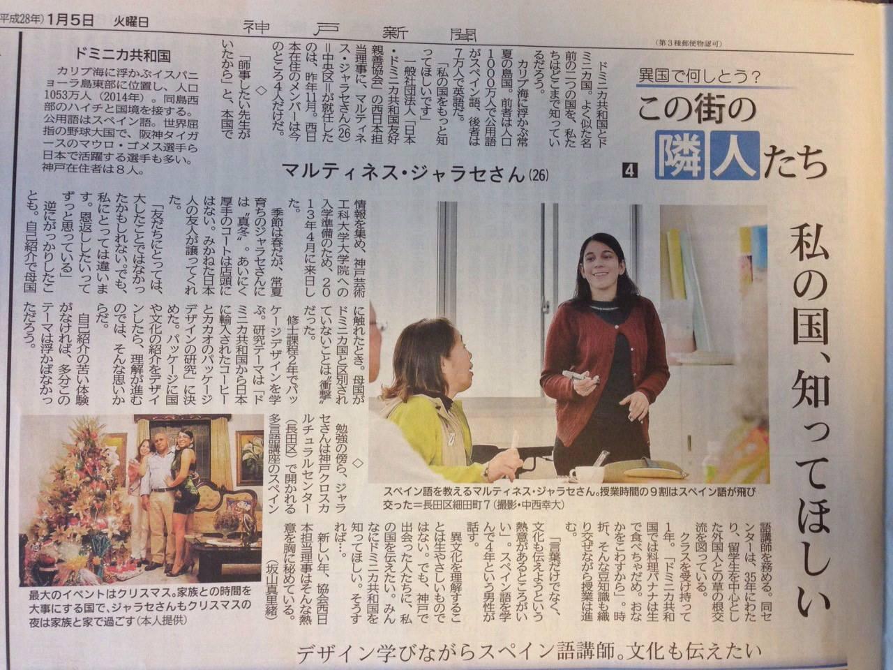 神戸新聞「この街の隣人たち」に西日本担当理事が掲載