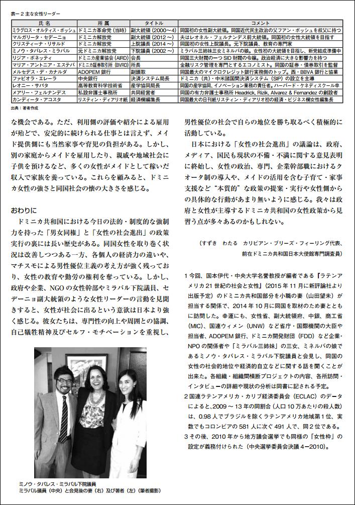 日本語版記事:3ページ