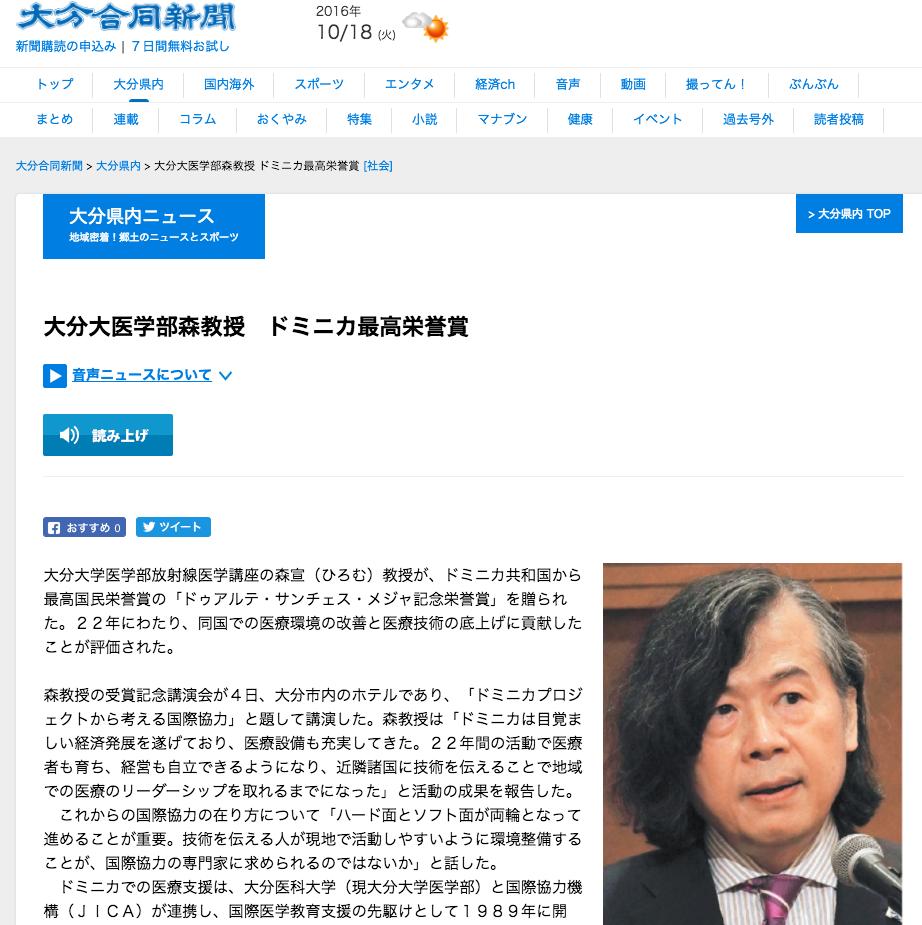大分大学森教授の勲章受章に関する新聞記事