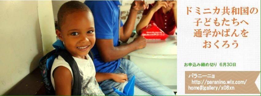 ドミニカ共和国の子どもたちにカバンを贈ろうプロジェクト報告会