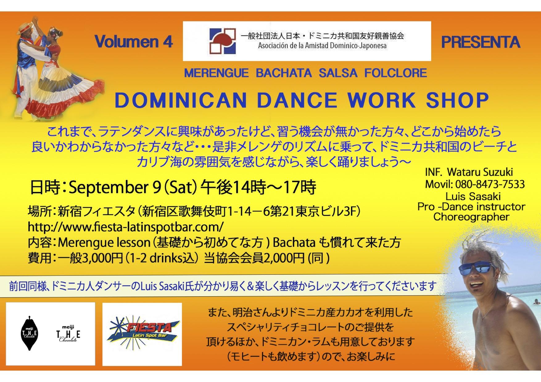 第四回ドミニカンダンス・ワークショップの開催(4to Taller de Baile Dominicano)