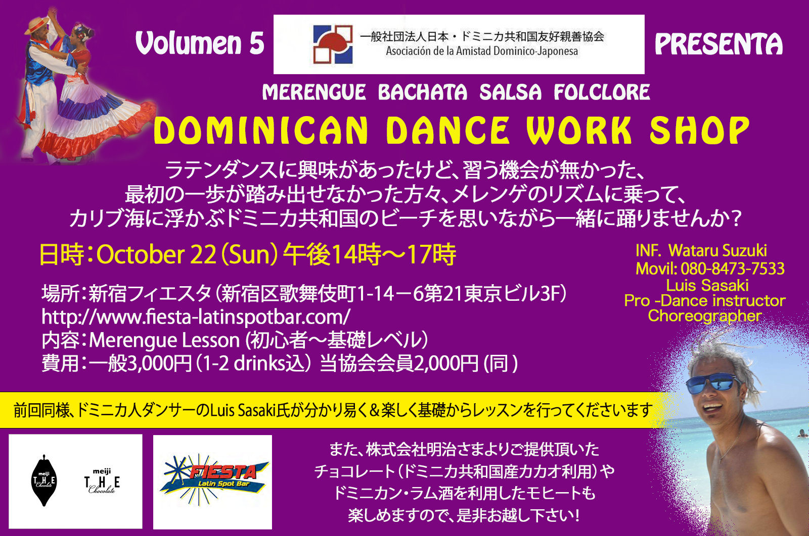 第五回ドミニカンダンス・ワークショップ開催のお知らせ!(5to Taller de Baile Dominicano: merengue y bachata)