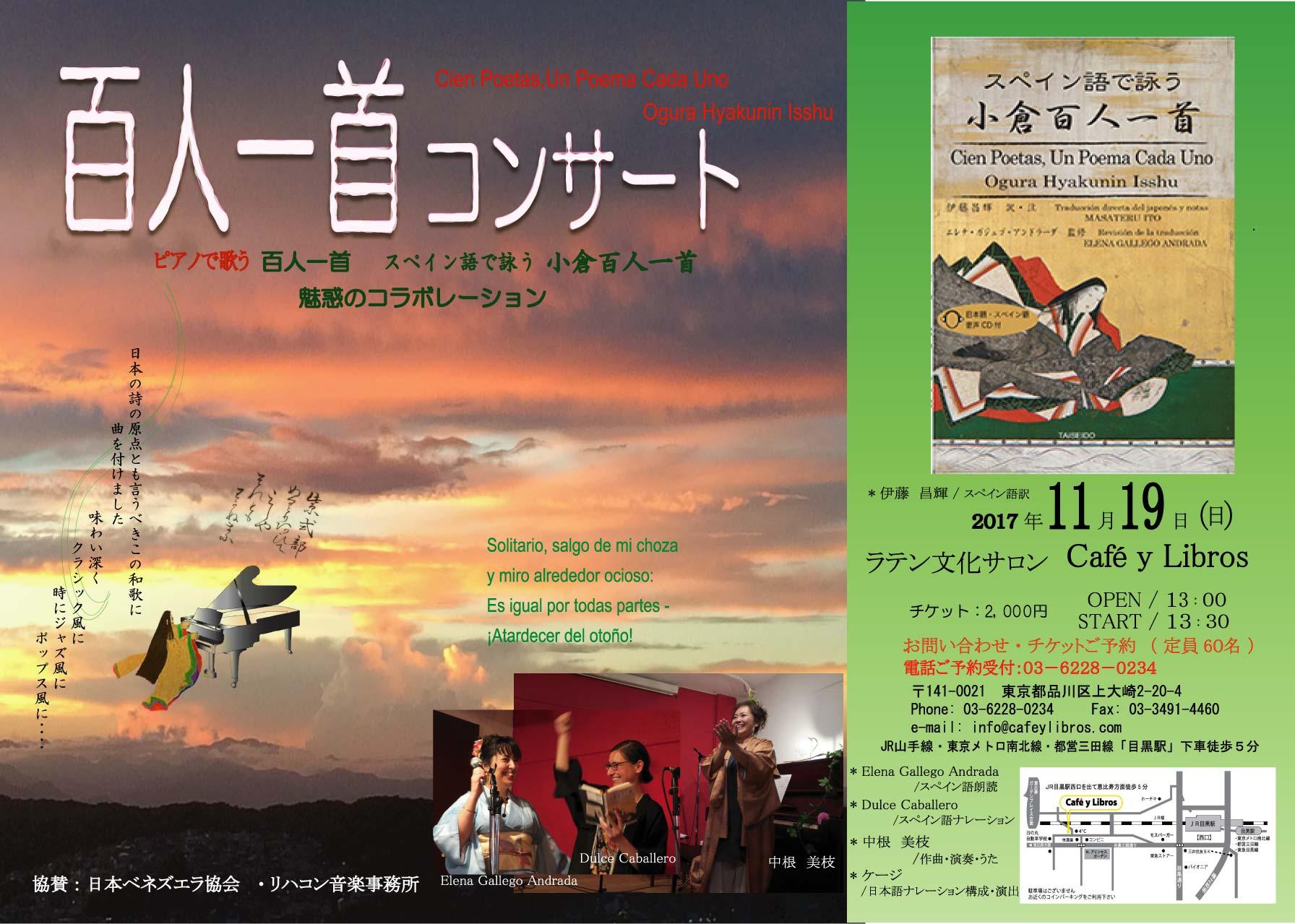 """スペイン語で百人一首! (Concierto de """"Hyakunin-Isshu"""" en español)"""