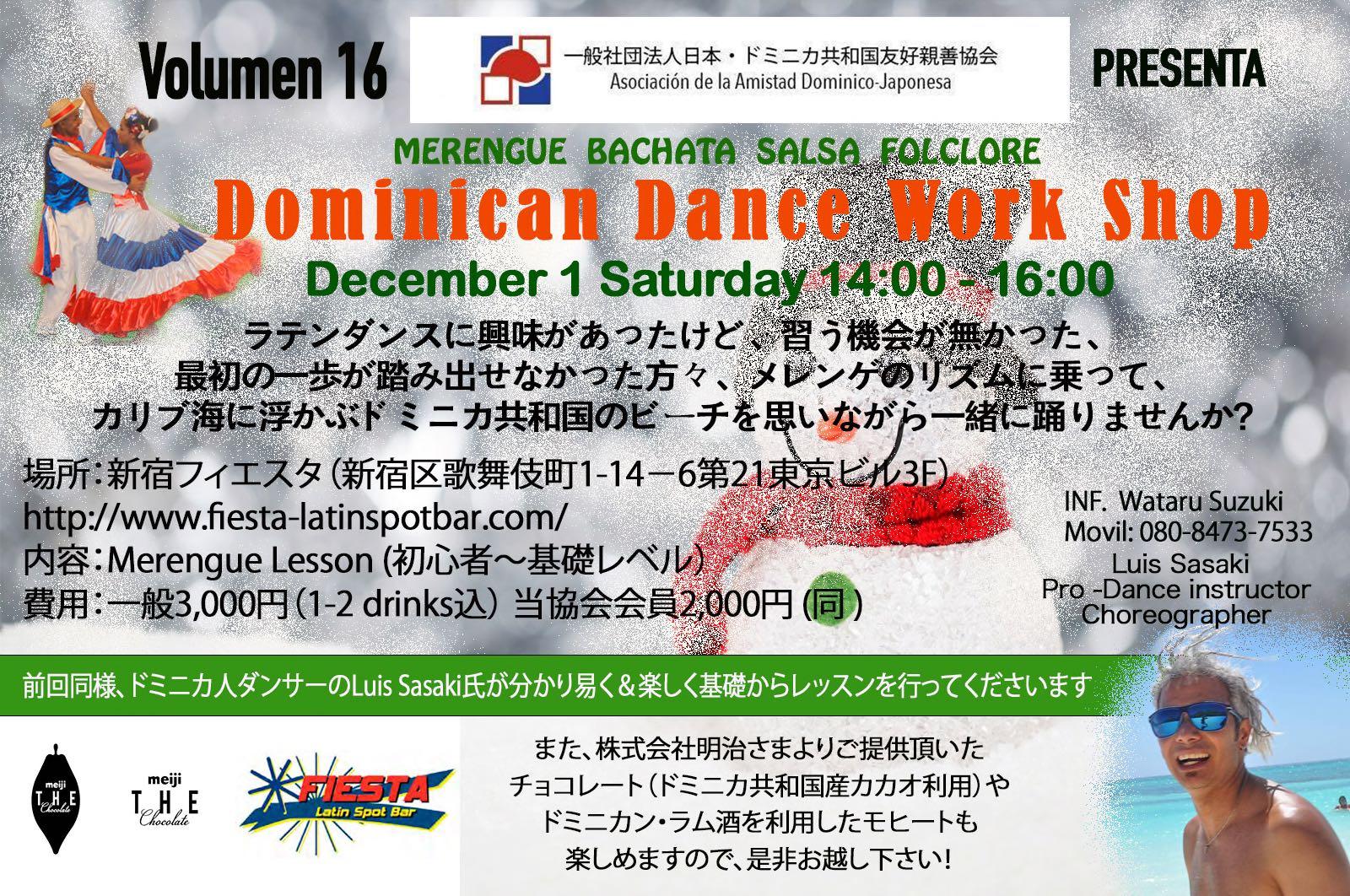 第16回ドミニカンダンス・ワークショップ開催のお知らせ! (¡La decimosexta taller de baile dominicano!)