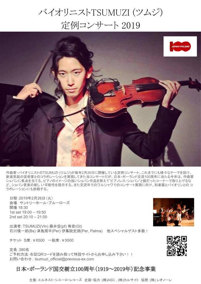 TSUMUZIさんのコンサート! (Concierto por violinista TSUMUZI)