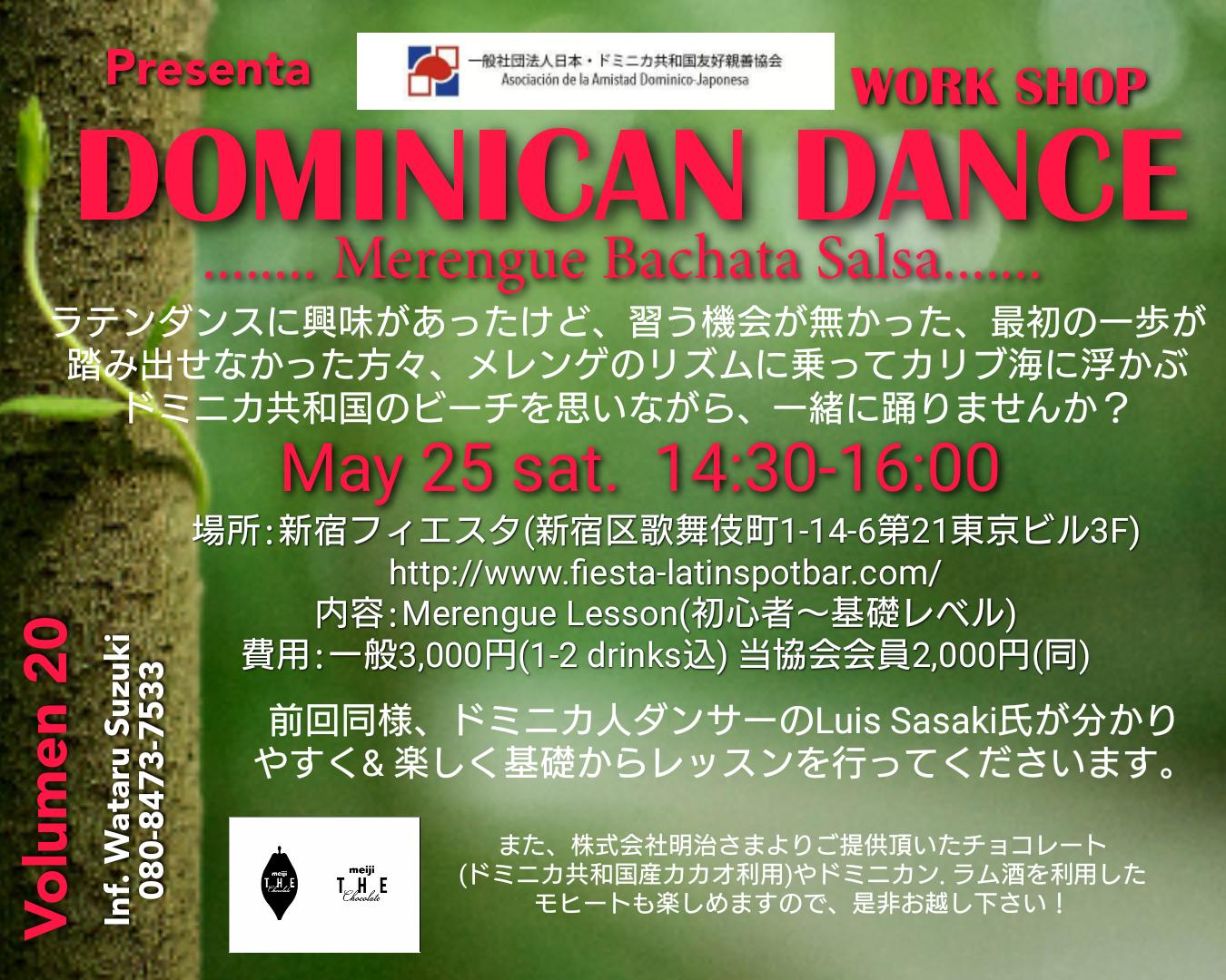 第20回ドミニカンダンス・ワークショップ開催のお知らせ(¡Invitación al vigésimo taller de baile dominicano!)