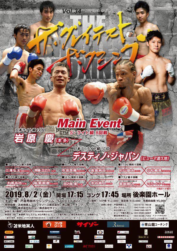 """デスティノ・ジャパンの2019年最初の試合!!(¡Primera pelea por """"Destino Japan"""" en 2019!)"""
