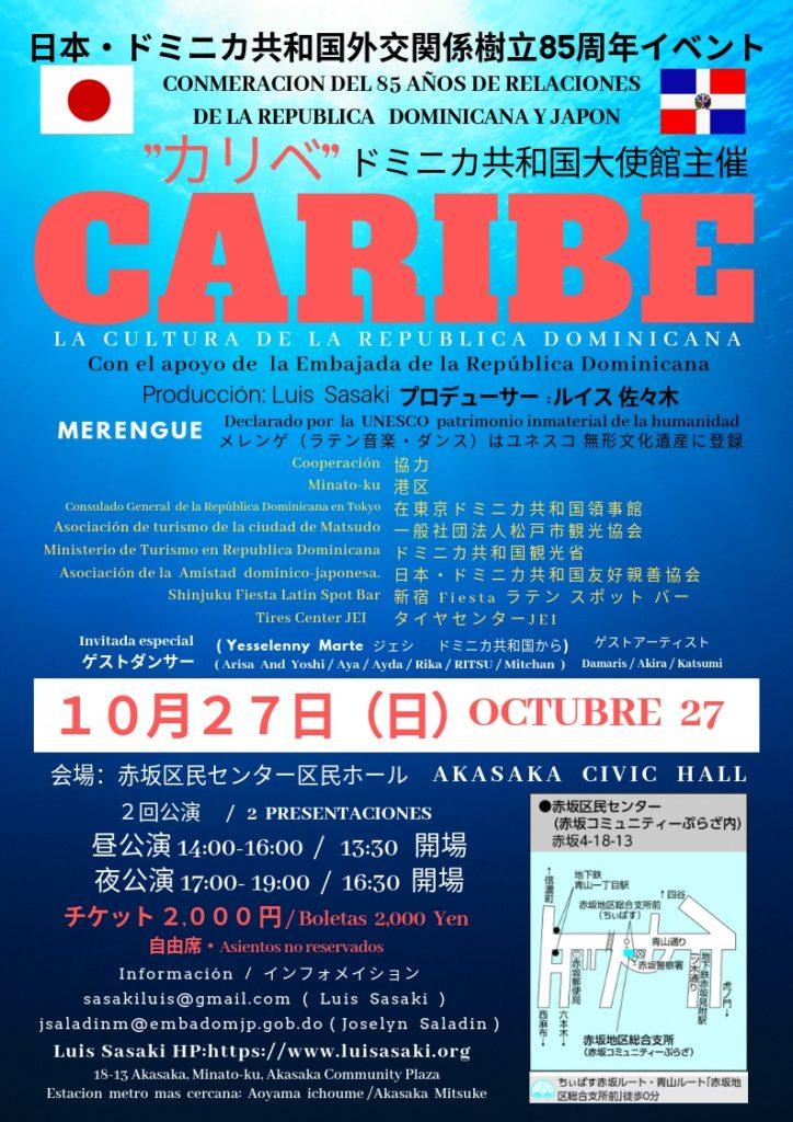 """CARIBEダンスショーのお知らせ!(Espectáculo de danza dominicana """"CARIBE"""")"""