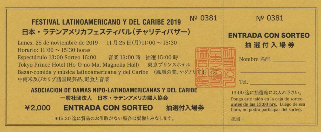 2019日本・ラテンアメリカフェスティバルのお知らせ(¡¡Festival Latinoamericano y del Caribe 2019!!)