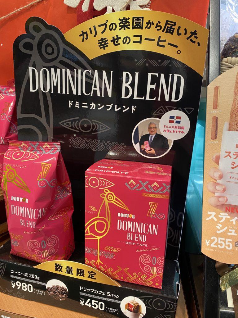 ドトールコーヒーからのドミニカ共和国産コーヒーを発見 (¡Se vende las cafés dominicanos desde DOUTOR!)