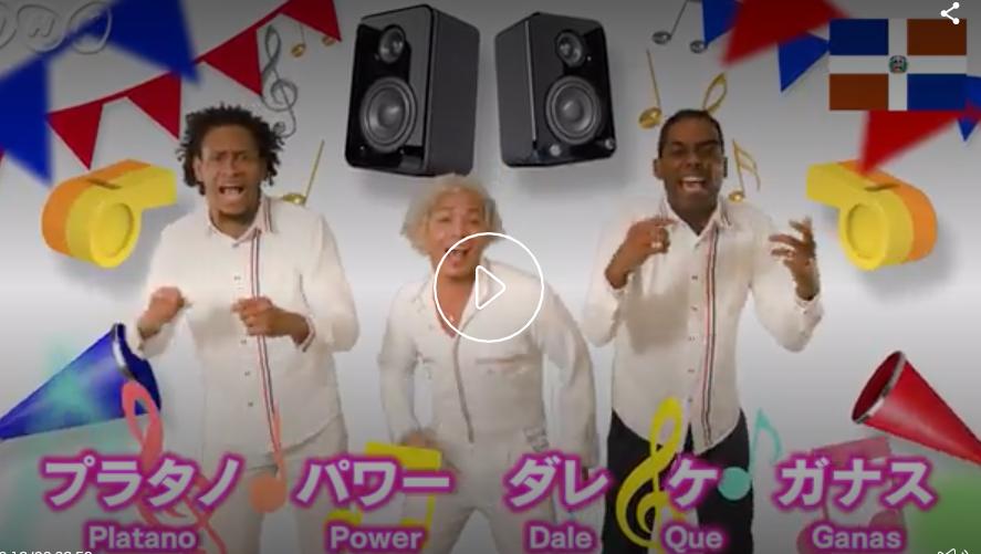 NHK世界を応援しよう!にドミニカ共和国が登場!(¡Vamos a animar la República Dominica en Juegos Olímpicos!)